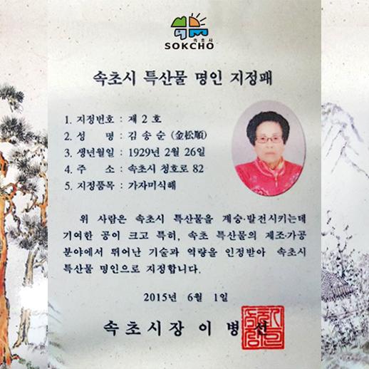 김송순 아마이젓갈
